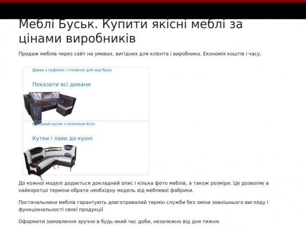 mebli.busk.lviv.ua