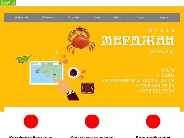 merjan.ru