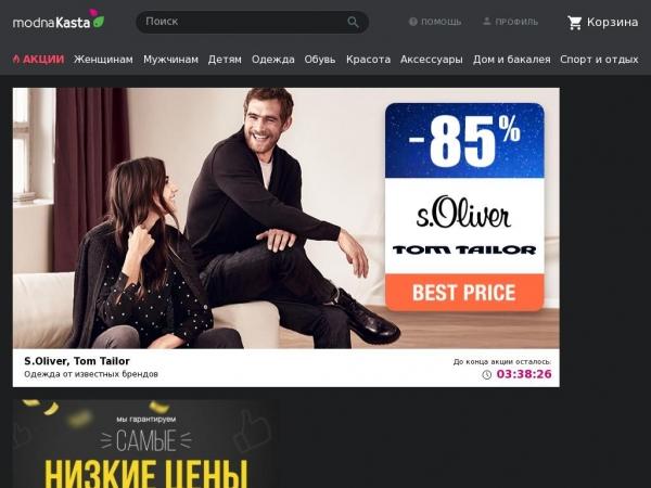 modnakasta.ua