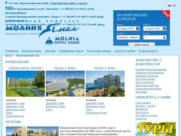 molnia.ru