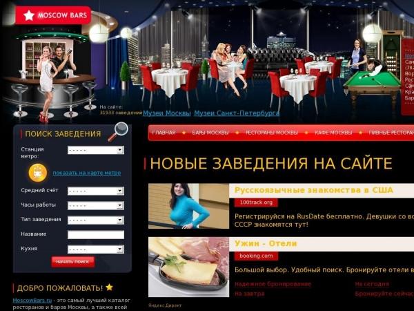 moscowbars.ru