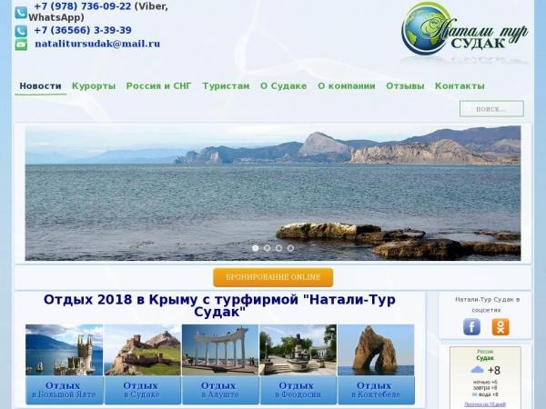 nat-tours.ru