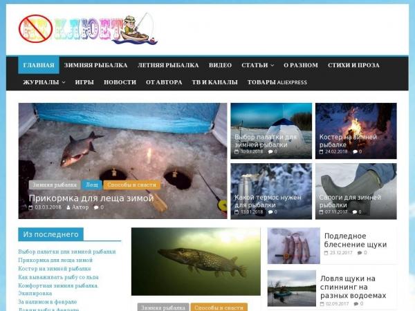 nekluet.ru