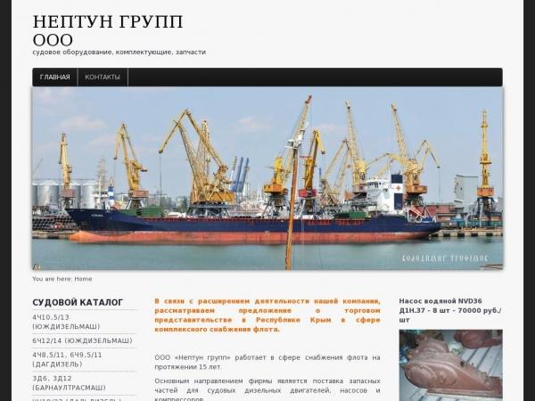 neptun.com.ru