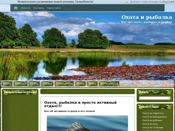 ohot-ryb.ru