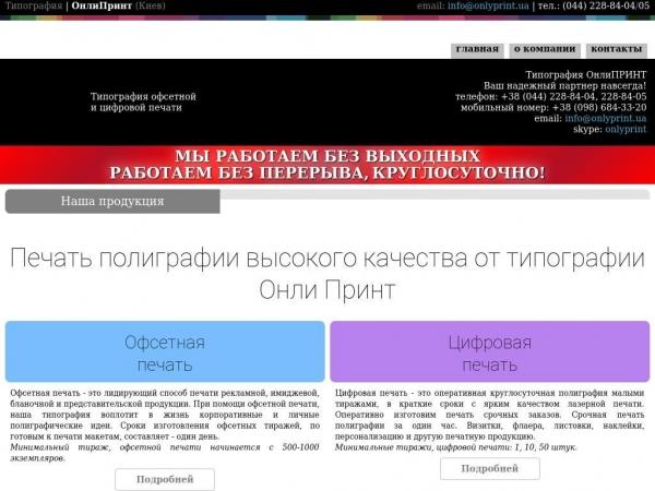 onlyprint.ua