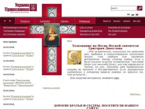 orthodox-fund.org