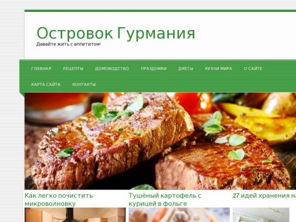 ostrovok-gurmania.ru