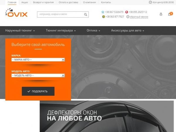 ovix.com.ua
