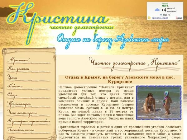 pansionkristina.ru