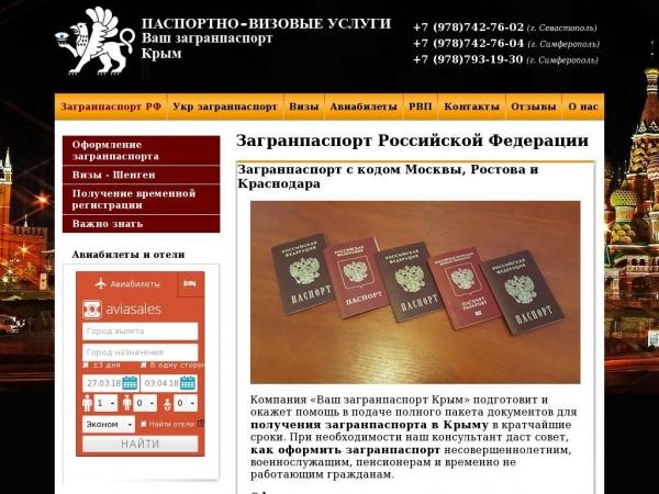 passport-center.ru