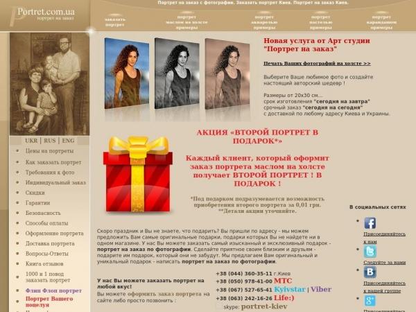 portret.com.ua