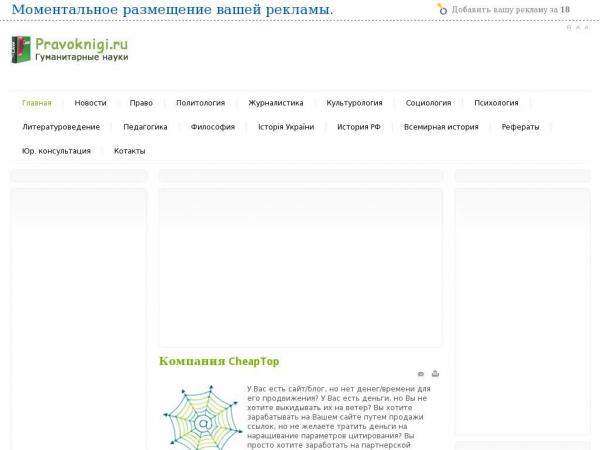pravoknigi.ru