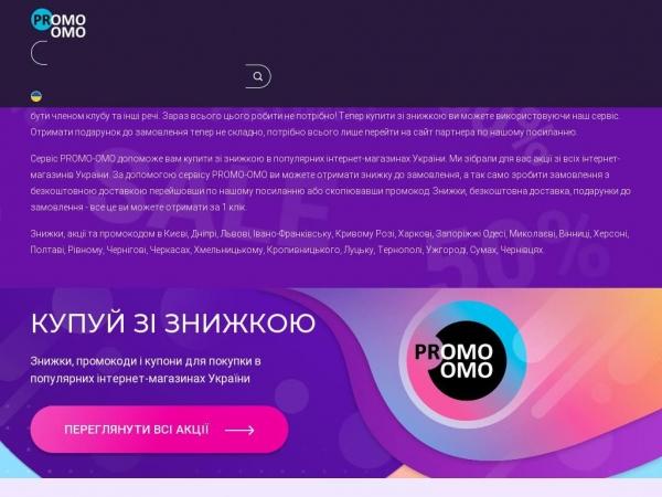 promo-omo.com.ua