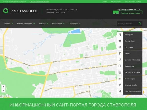 prostavropol.ru