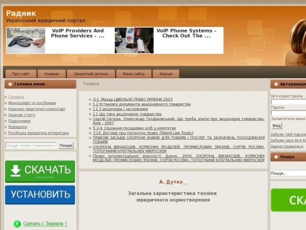 radnuk.info