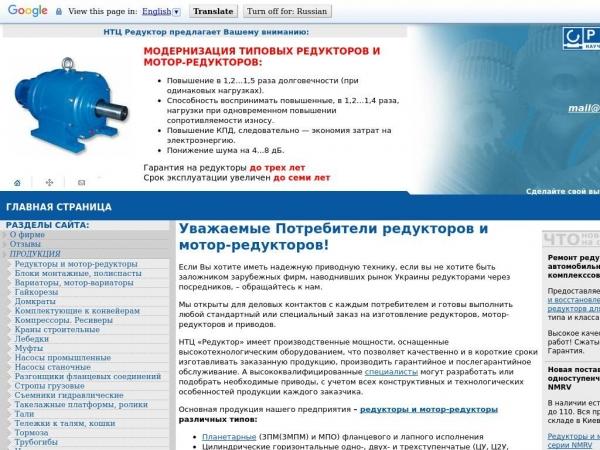 reduktorntc-k.com.ua