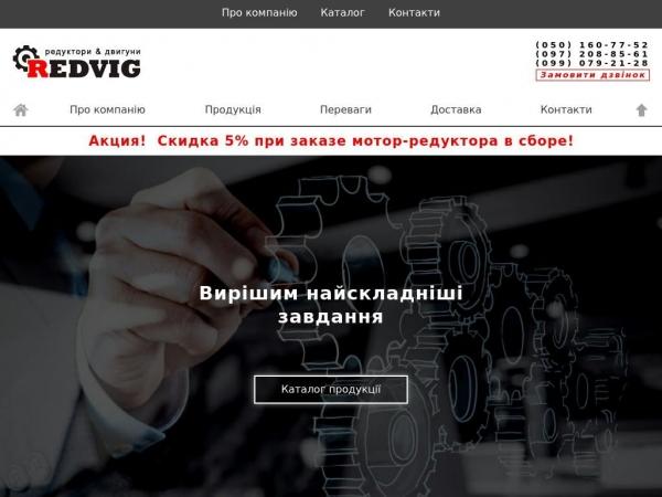 redvig.com.ua