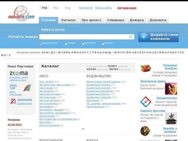rexami.com