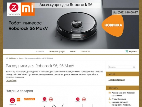 roborock.pp.ua
