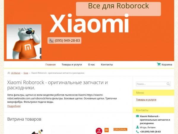 roborock.ua.market