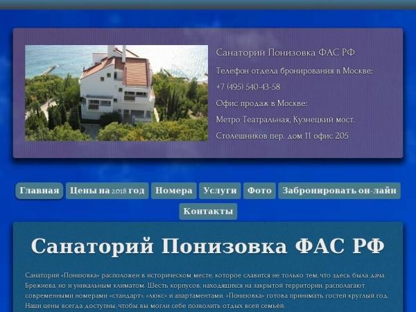 sanatorii-ponizovka.ru