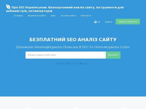 seotools.com.ua