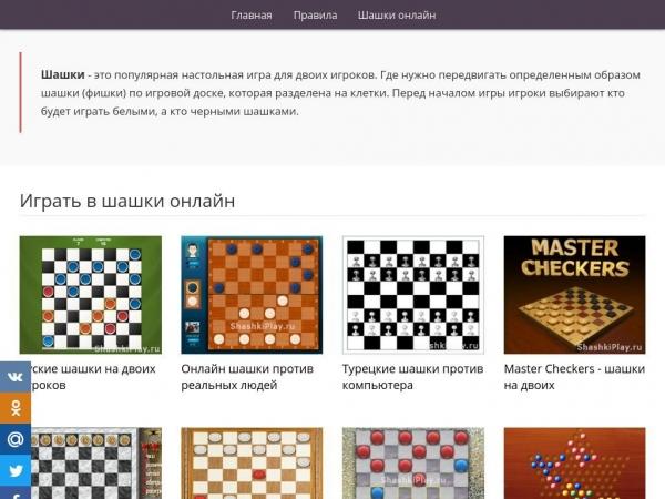 shashkiplay.ru