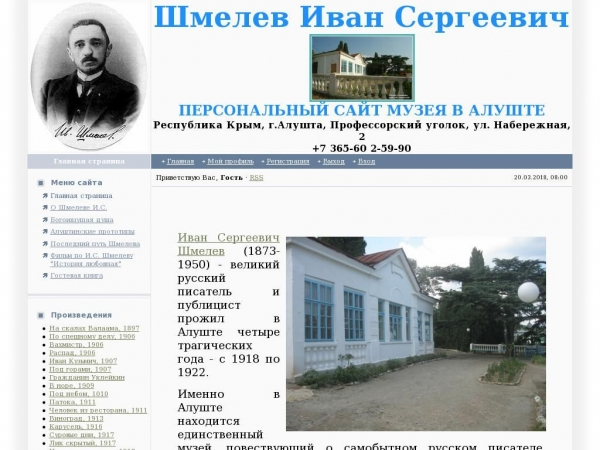 shmelyov.at.ua