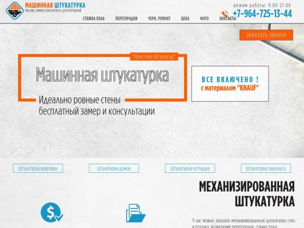 shtukaturka-v-moskve.ru