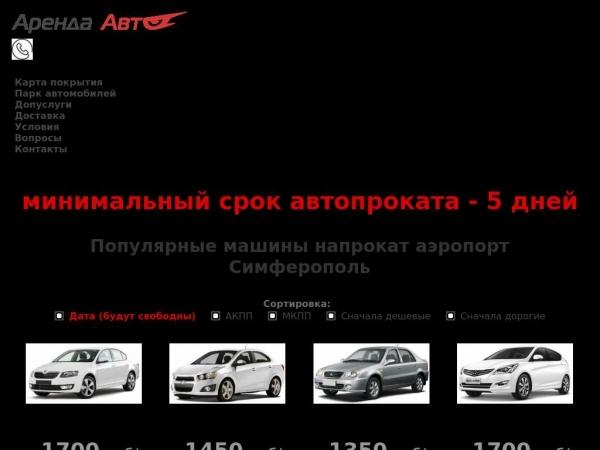 simferopol-aeroport.arenda-auto.com