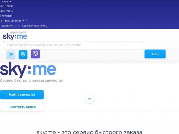 skyme.ua