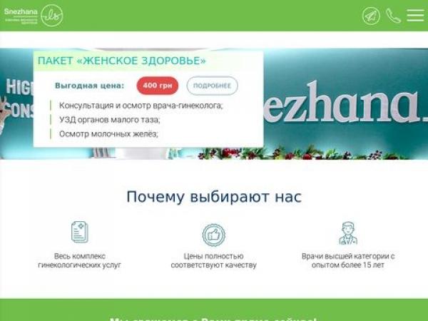 snezhanaclinic.com.ua