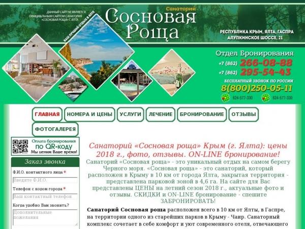 sosnovaya-rosha-yalta.ru