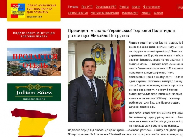 spain-ukraine.com