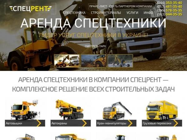 spec-rent.com.ua