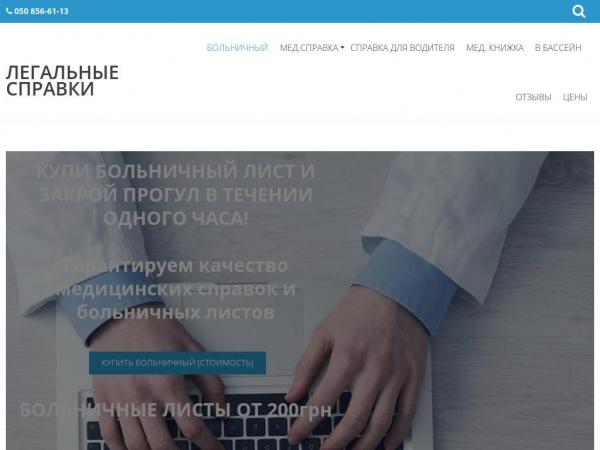 spravo4ki.com.ua