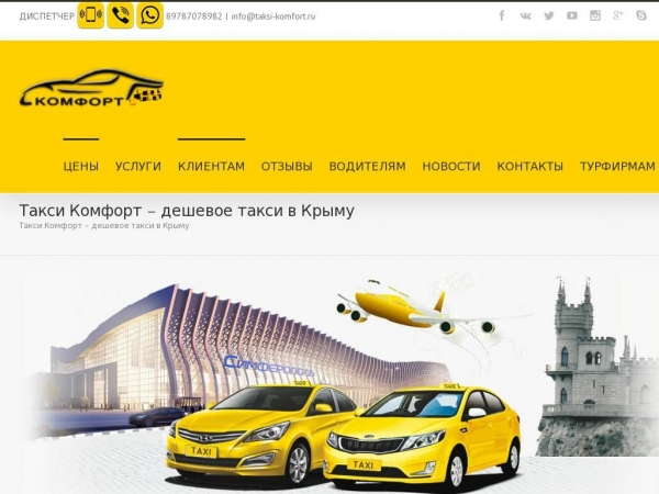 taksi-komfort.ru