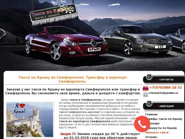 taxi-crimea.com.ua