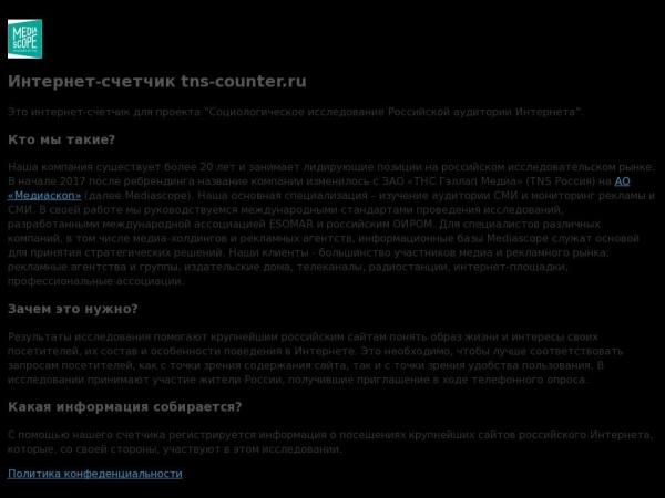 tns-counter.ru
