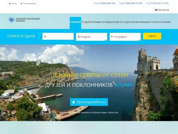 tour.crimea.com
