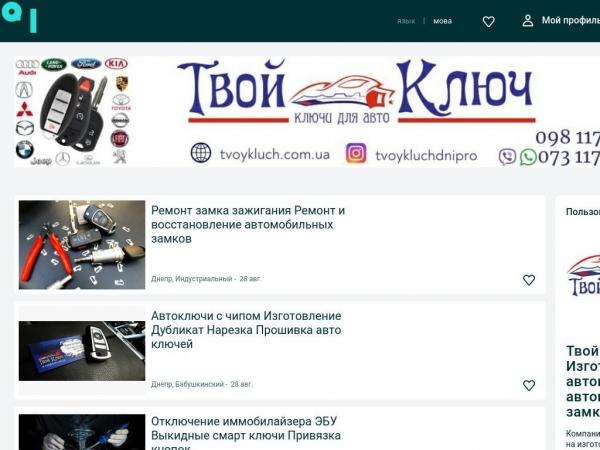 tvoykluch.olx.ua