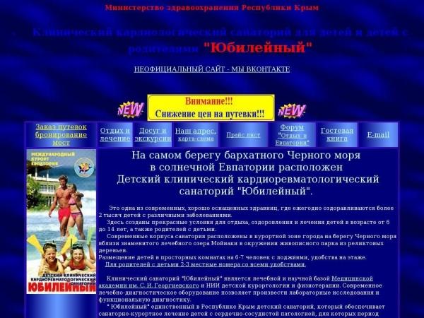 ubileyniy.narod.ru