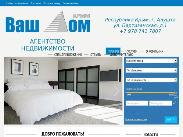 vashdomkrym.ru
