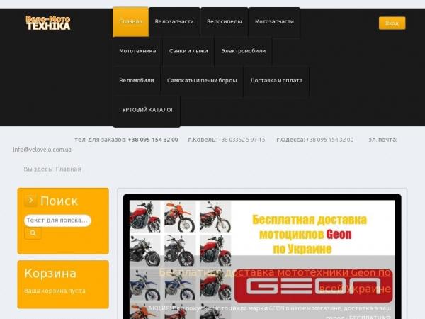 velovelo.com.ua