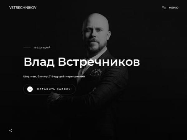 vstrechnikov.com.ua