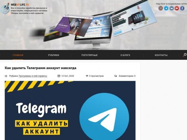 webmylife.ru