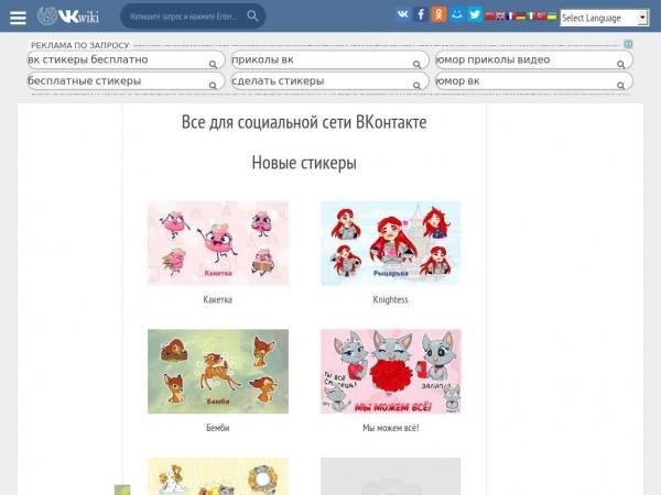 wiki-vk.ru