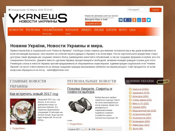 ykrnews.com