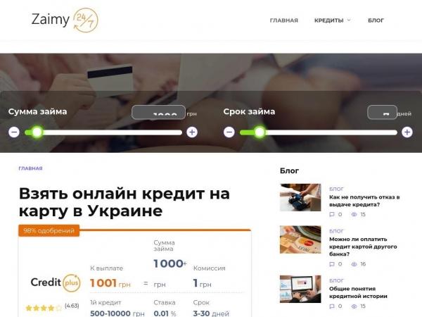zaimy24.com.ua